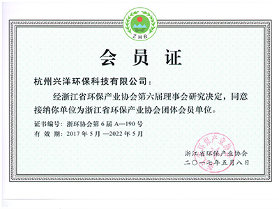 协会会员证
