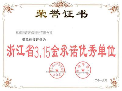 浙江省3.15金承诺优秀单位