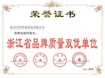 浙江省品牌质量双优单位