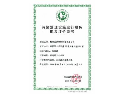 污染治理设施运行证书