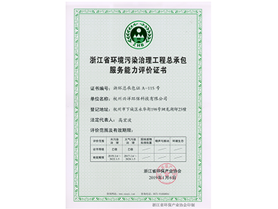 浙江省环境污染治理工程总承包证书